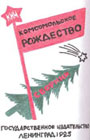 "Russian New Year. Illustration of the cover of ""Komsomol Christmas,"" illustration take from Kim Balaschak, ""Русская елочная игрушка."""
