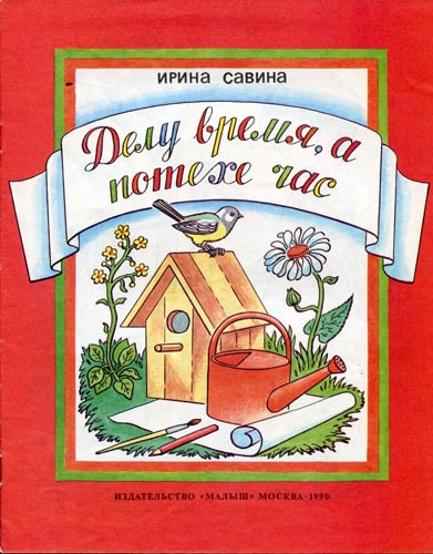 """A child's school book called """"A Time for Work and an Hour for Play."""""""